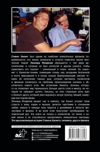 Стивен Хокинг. О дружбе и физике