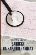 Записки на кардиограммах [Сидоров Михаил Валерьевич]