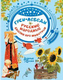 Гуси-лебеди. Русские народные сказки про животных