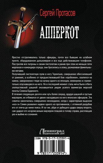 Апперкот
