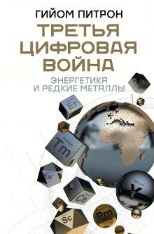 Питрон Гийом — Третья цифровая война: энергетика и редкие металлы