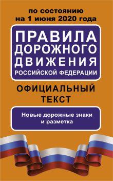 Правила дорожного движения Российской Федерации по состоянию на 1 июня 2020 года. Официальный текст