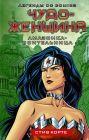 Чудо-женщина. Амазонка-воительница