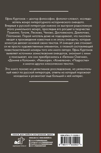 Нелепое в русской литературе. Исторический анекдот в текстах писателей