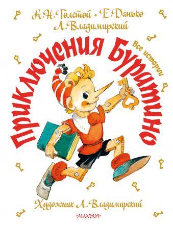 Приключения Буратино. Все истории. Художник Л. Владимирский