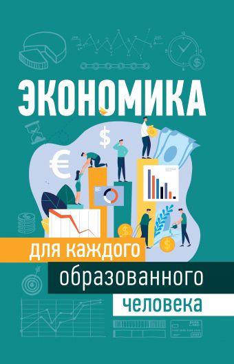 Экономика для каждого образованного человека