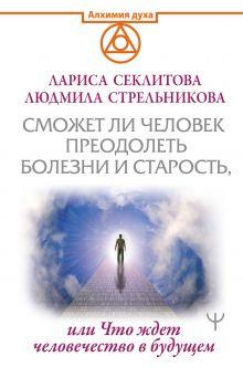 Сможет ли человек преодолеть болезни и старость, или Что ждет человечество в будущем
