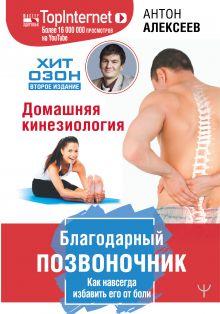 Благодарный позвоночник. Как навсегда избавить его от боли. Домашняя кинезиология. Второе издание