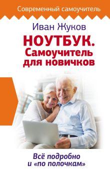 Ноутбук. Самоучитель для новичков. Все подробно и