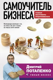 Потапенко Дмитрий Валерьевич — Самоучитель бизнеса. Главные инструменты предпринимателя