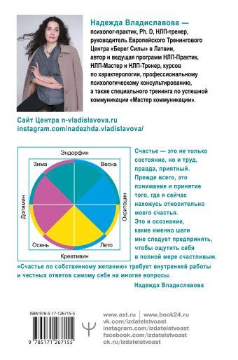 НЛП. Энергия счастья. Психотехнологии для управления нейрогормонами
