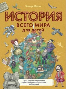 Мораес Тиаго де — История всего мира для детей
