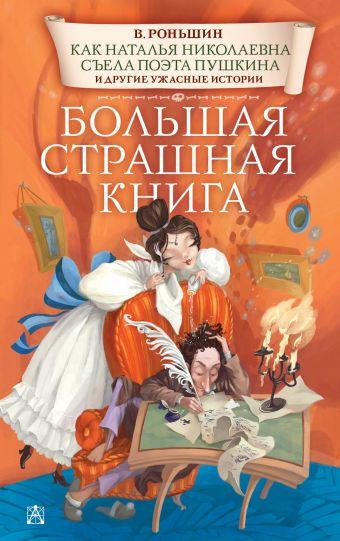 Как Наталья Николаевна съела поэта Пушкина и другие ужасные истории