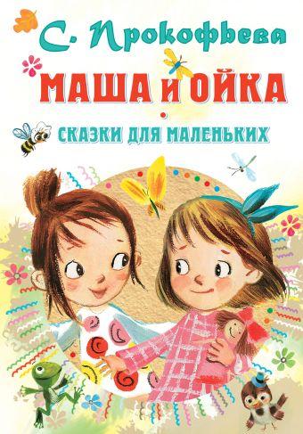Маша и Ойка. Сказки для маленьких