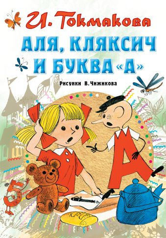 Аля, Кляксич и буква
