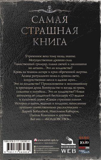 Самая страшная книга. Колдовство