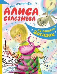 Алиса Селезнёва на планете загадок