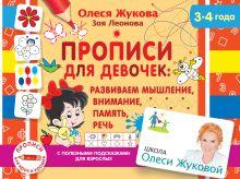 Прописи для девочек: развиваем мышление, внимание, память, речь