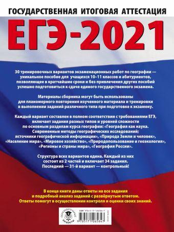 ЕГЭ-2021. География (60х84/8) 30 тренировочных вариантов экзаменационных работ для подготовки к единому государственному экзамену
