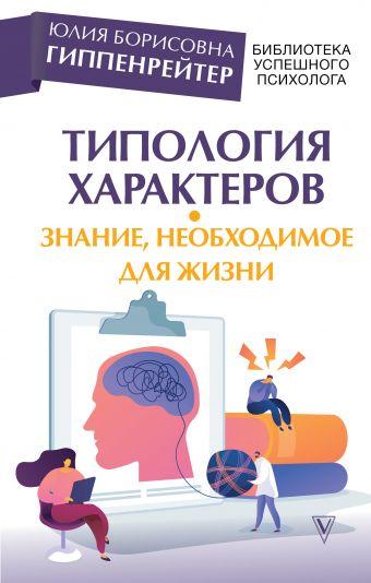 Типология характеров – знание, необходимое для жизни