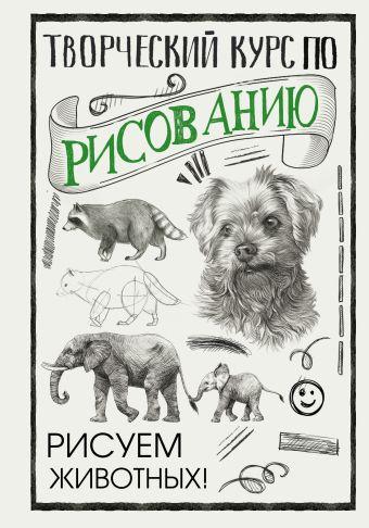 Творческий курс по рисованию. Рисуем животных!