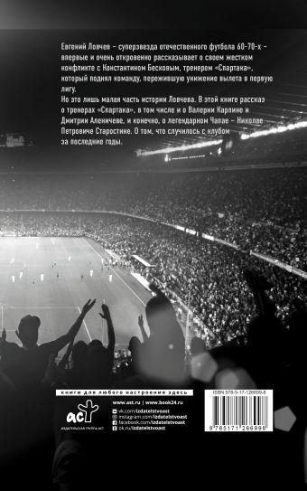 Спартак, футбол и другие. Третье издание