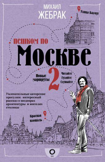 Пешком по Москве 2
