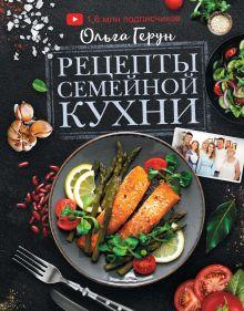 Рецепты семейной кухни