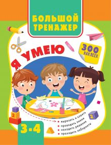 Большая книга развития малыша 3-4 года