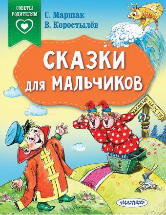 Сказки для мальчиков