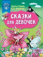 Сказки для девочек [Терентьева Ирина Андреевна]