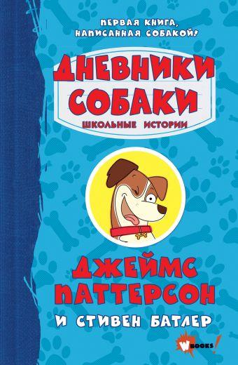 Дневники собаки. Школьные истории
