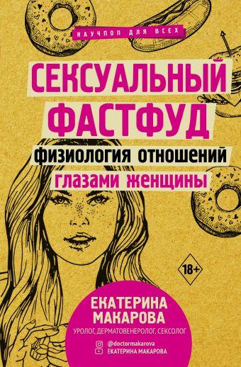 Сексуальный фастфуд: физиология отношений глазами женщины