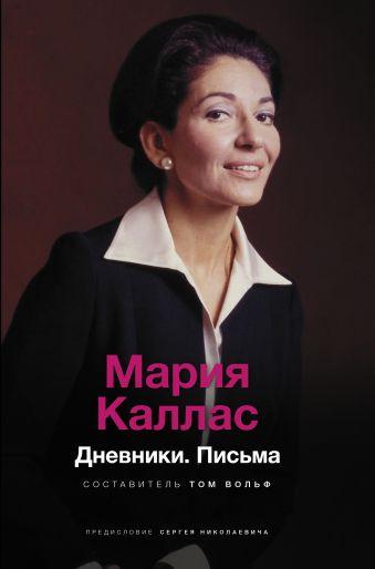 Мария Каллас. Дневники. Письма