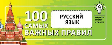 Русский язык. Выучить быстро и просто. 100 самых важных правил