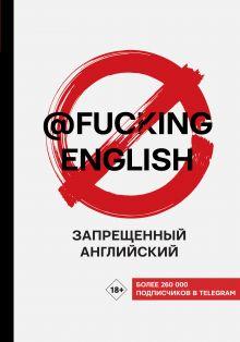 Запрещенный английский @fuckingenglish
