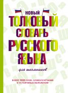 Новый толковый словарь русского языка для школьников [Алабугина Ю. В.]