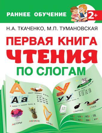 Первая книга чтения по слогам