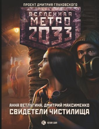 Метро 2033: Свидетели Чистилища