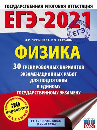 ЕГЭ-2021. Физика (60х84/8) 30 тренировочных вариантов экзаменационных работ для подготовки к единому государственному экзамену