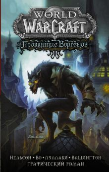 World of Warcraft. Проклятие Воргенов