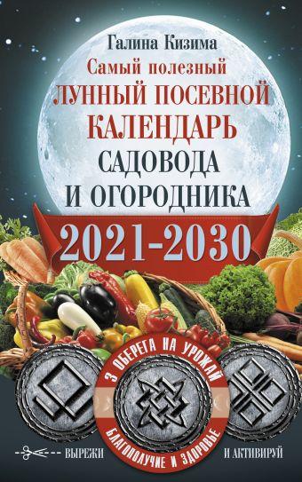 Самый полезный лунный посевной календарь садовода и огородника на 2021-2030 гг. С оберегами на урожай, благополучие дома и здоровья
