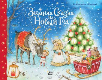 Зимняя сказка на Новый год