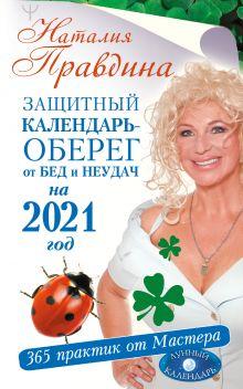 Защитный календарь-оберег от бед и неудач на 2021 год. 365 практик от Мастера. Лунный календарь