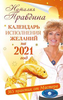 Календарь исполнения желаний на 2021 год. 365 практик от Мастера. Лунный календарь