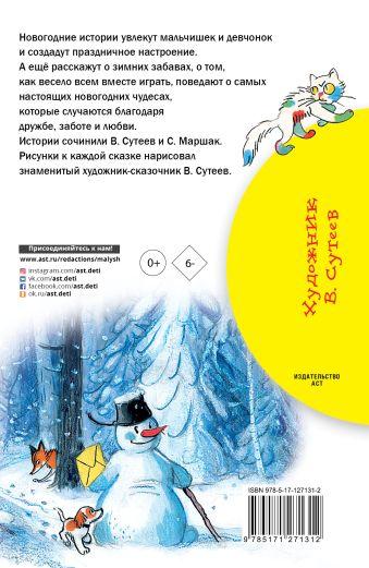 Новогодние истории. Рисунки В.Сутеева