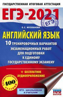 ЕГЭ-2021. Английский язык (60х90/16) 10 тренировочных вариантов экзаменационных работ для подготовки к единому государственному экзамену