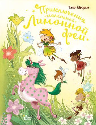 Приключения маленькой Лимонной феи