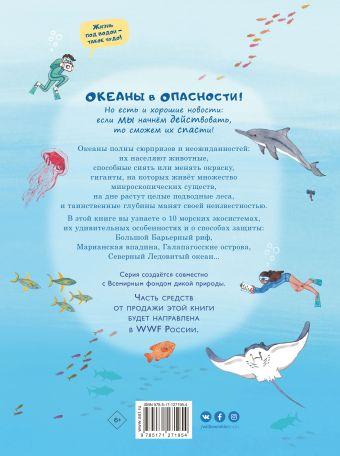 Через океаны