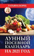 Лунный посевной календарь на 2021 год [Борщ Татьяна]